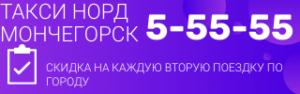 Такси норд мончегорск 5-55-55