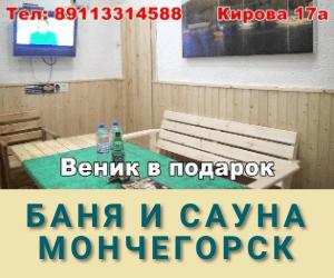 Баня и сауна мончегорск Кирова 17